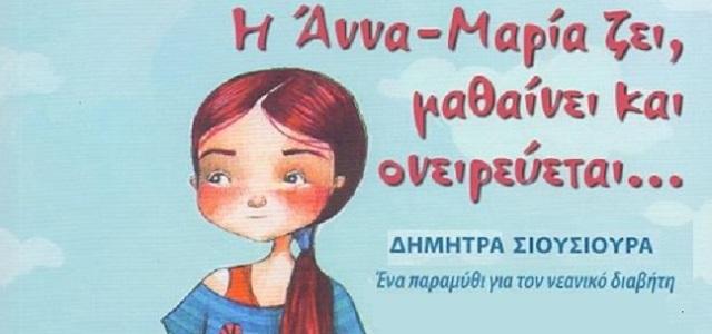 Η Άννα-Μαρία ζεί, μαθαίνει και ονειρεύεται…
