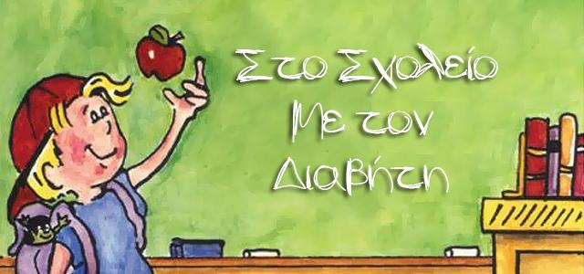 """Μανούλες με γλυκά παιδιά μιλάνε για την """"διαβητική"""" σχολική χρονιά και τον θεσμό του νοσηλευτή στα σχολεία."""