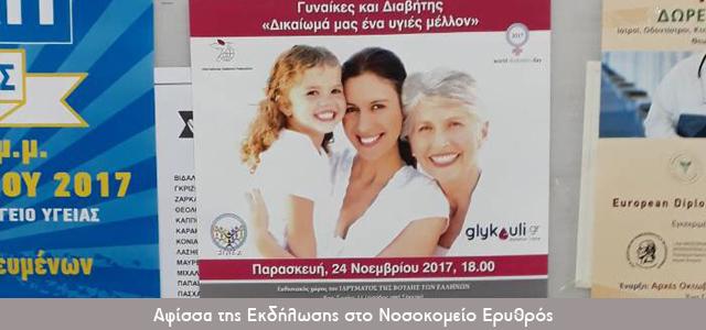Γιατί μια ξεχωριστή Εκδήλωση για Γυναίκες & Διαβήτη (Παρασκευή 24/11)