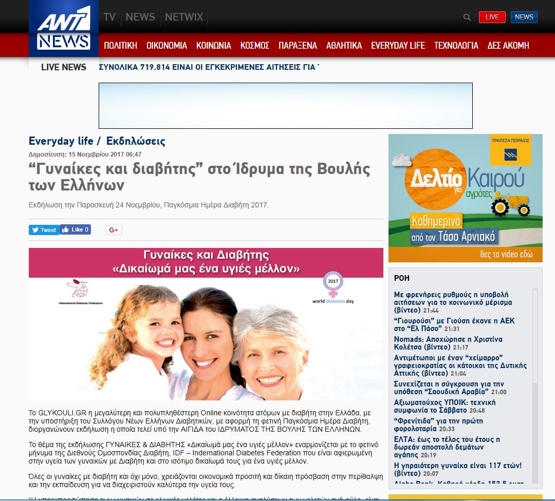 """ΑΝΤ1 NEWS Γυναίκες και διαβήτης"""" στο Ίδρυμα της Βουλής των Ελλήνων"""