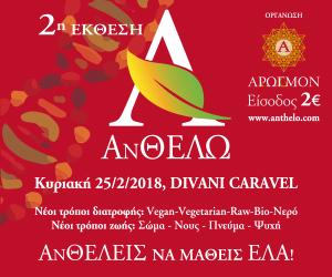 Πρόγραμμα / Ομιλίες της 2ης Πανελλήνιας Έκθεσης ΑΝΘΕΛΩ «Νέοι τρόποι διατροφής – Νέοι τρόποι ζωής»