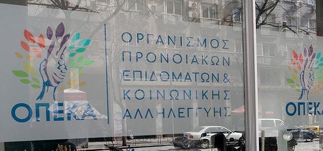 Στον ΟΠΕΚΑ περνάει πλέον η αρμοδιότητα για τη χορήγηση προνοιακών επιδομάτων