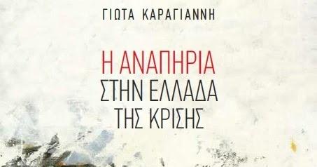 """Η αναπηρία στην Ελλάδα της κρίσης. Το βιβλίο της Παναγιώτας Καραγιάννη που αναλύει το φαινόμενο του """"μισαναπηρισμού"""""""