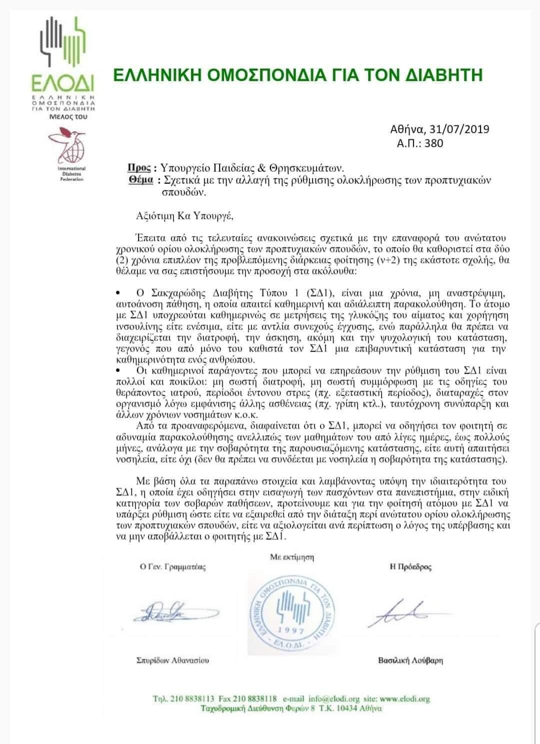 Η επιστολή της ΕΛΟΔΙ προς το Υπουργείο Υγείας