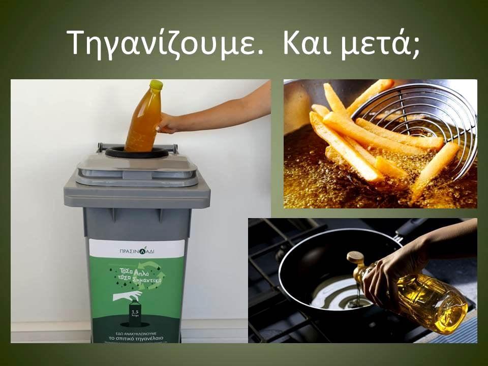 ανακλύκλωση τηγανέλαιου