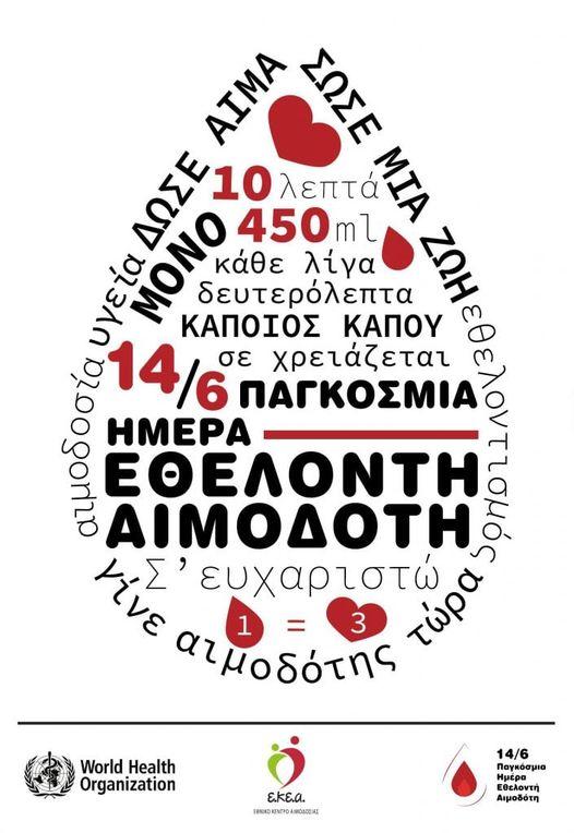 Στο Προεδρικό Μέγαρο θα εορταστεί η Παγκόσμια Ημέρα Εθελοντή Αιμοδότη στις 14 Ιουνίου